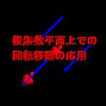 複素数平面上での回転移動の応用