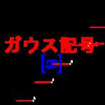 ガウス記号-i